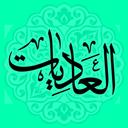 Aladiyat, Qur'an Leitner box