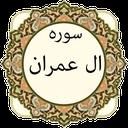 سوره ال عمران(هوشمند+3صوت)