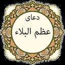 دعای عظم البلا(صوتی دلنشین)