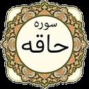 سوره حاقه(3صوت+هوشمند)
