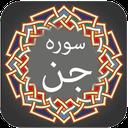 سوره جن(صوتی دلنشین)