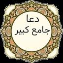زیارت جامع کبیر(صوتی دلنشین)