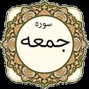سوره جمعه(صوتی دلنشین)