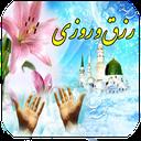 afzayeshrezgh o rozi doaa