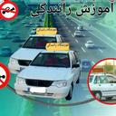 آموزش حرفه ای رانندگی