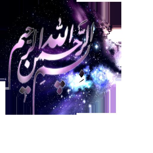 فواید ذکر بسم الله