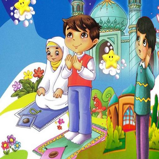 آموزش نماز (برای کودکان)