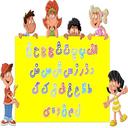 آموزش الفبا برای کودکان