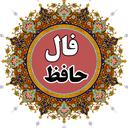 فال حافظ (شیرازی )
