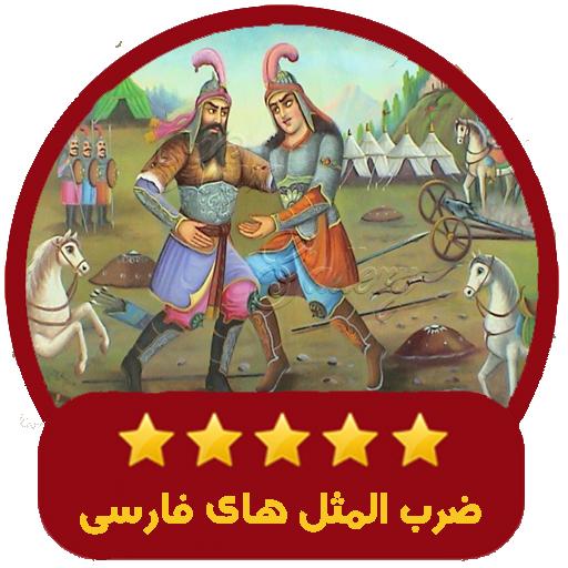 ضرب المثل های فارسی