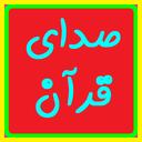 صدای قرآن - فاتحه تا زمر