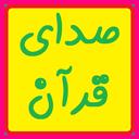 صدای قرآن - نبأ تا ناس