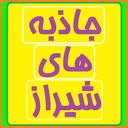 جاذبه های *شیراز*