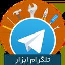 تلگرام ابزار