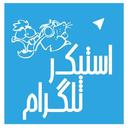 استیکر تلگرام پک کامل