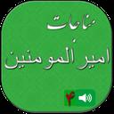 مناجات امیرالمؤمنین صوتی(4مداح)
