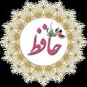 فال حافظ(با تفسیر دقیق)