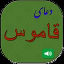 دعای قاموس صوتی(سیفی صغیر)