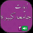 زیارت جامعه کبیره (3 مداح معروف)