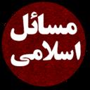 مسائل اسلامی