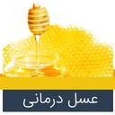 عسل درمانی شگفت انگیز