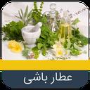 عطار باشی : مرجع گیاهان دارویی