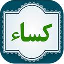 Hadith kisa (sonic)