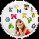 بازی آموزش حروف الفبای انگلیسی(صوت)