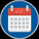 تقویم فارسی آلفا