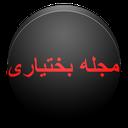 نرم افزارمجله بختیاری (نسخه دمو)
