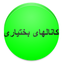 channel bakhtiyari telegram