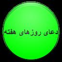 doaye rozhaye hafte