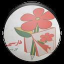 نرم افزار فارسی اول دبستان