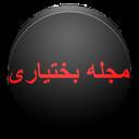 نرم افزار مجله بختیاری