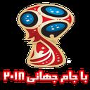 نرم افزار با جام جهانی 2018