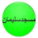 نرم افزار مسجدسلیمان