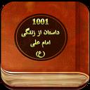 1001 داستان از امام علی(ع)