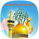 (Salavat especially Imam Reza (AS