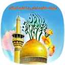 (Salavat especially Imam Reza (AS