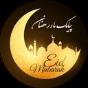 پیامک ماه رمضان