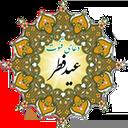 دعای قنوت عید فطر(صوت و ترجمه)