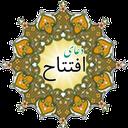 دعای افتتاح ( با صوتی دلنشین )