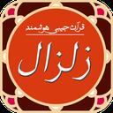 سوره زلزله،ترجمه و صوت فارسی