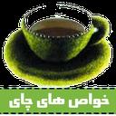 خواص های چای