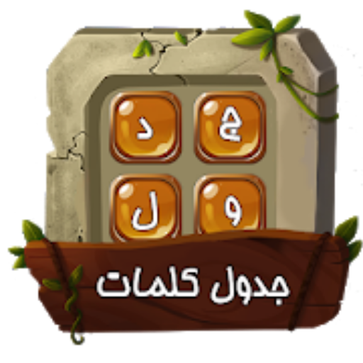 jadval game - Download | Install Android Apps | Cafe Bazaar