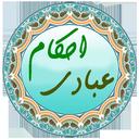 Ahkam Ebadi