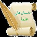Dastanhaye Olama