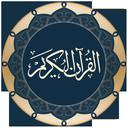 گنجینه قرآنی