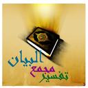 تفسیرمجمع البیان قرآن