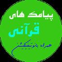 پیامک قرآنی